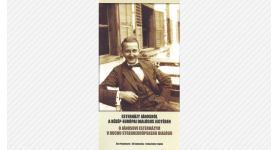 Esterházy-konferencia kötetbe fűzve